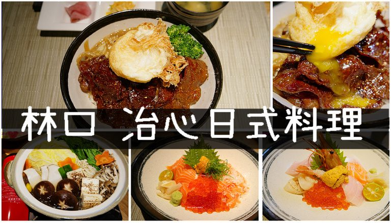 冶心日本料理