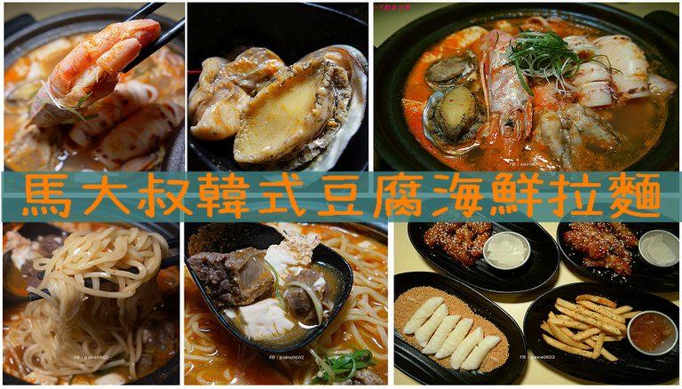 馬大叔韓式豆腐海鮮拉麵