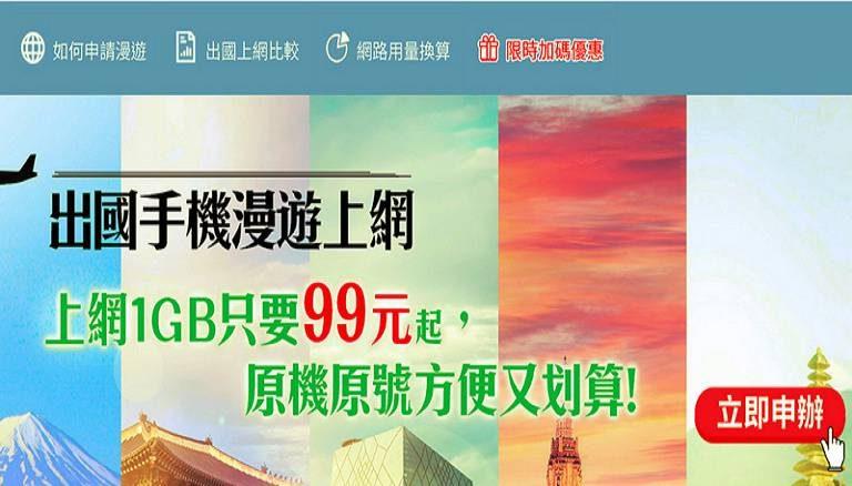 中華電信漫遊方案