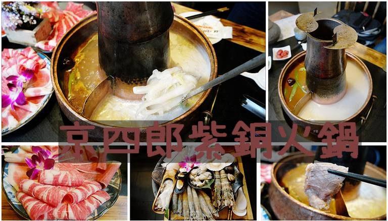 宜蘭京四郎 紫銅火鍋
