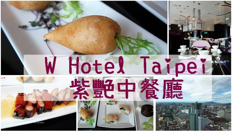 W HOTEL 紫艷中餐廳