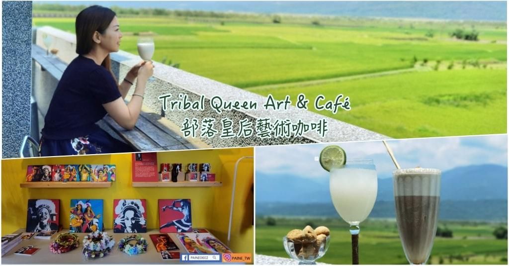 部落皇后藝術咖啡