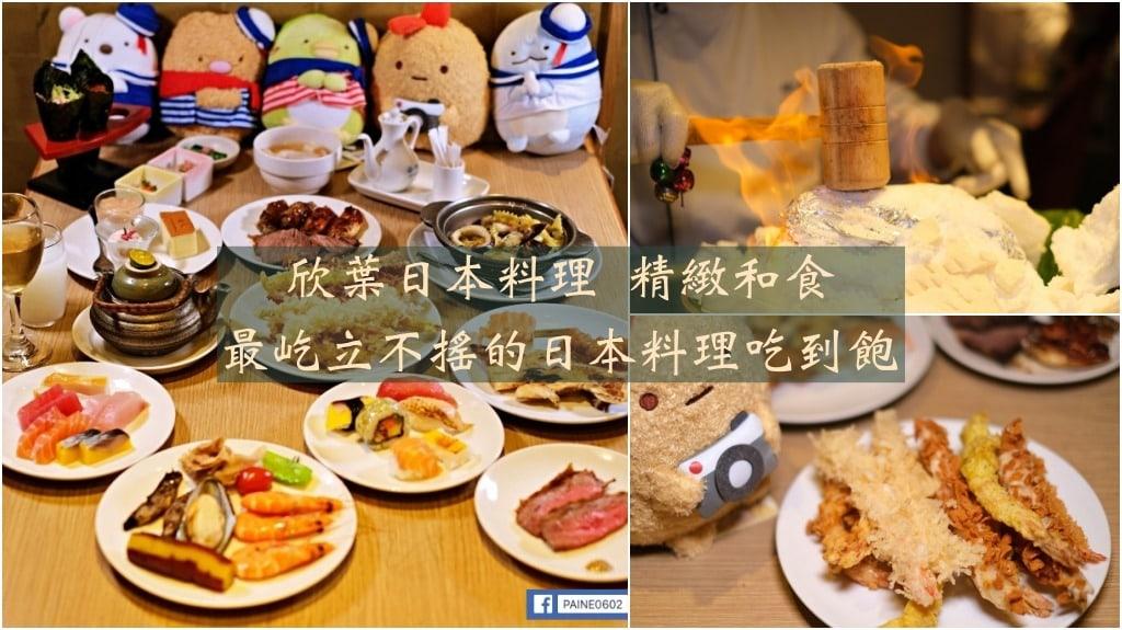 欣葉日本料理吃到飽