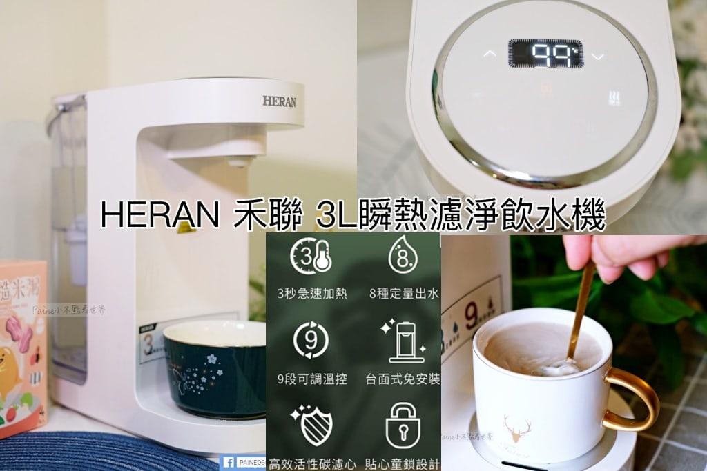 禾聯瞬熱濾淨飲水機