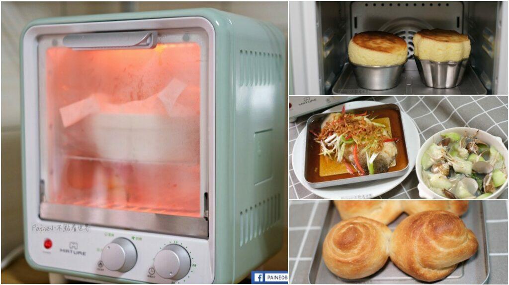 MATURE美萃雙層蒸氣旋風9L烤箱