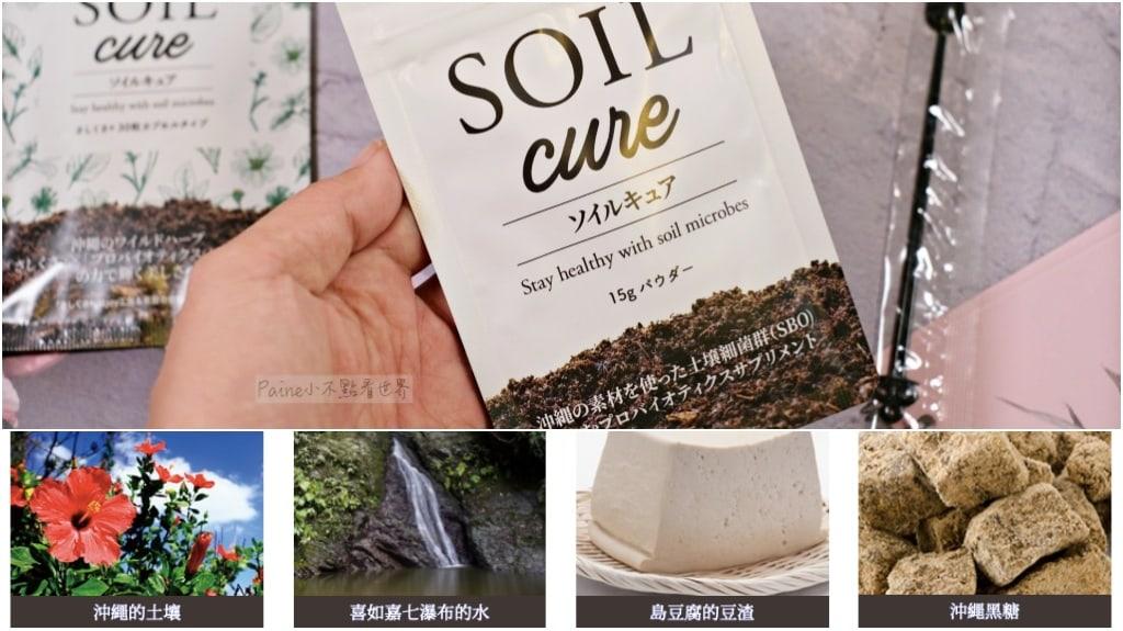 soilcure